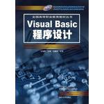 Visual Basic 程序设计――全国高等职业教育教材丛书最低价格_网上购买地址_多少钱 - moqiweni - 莫绮雯