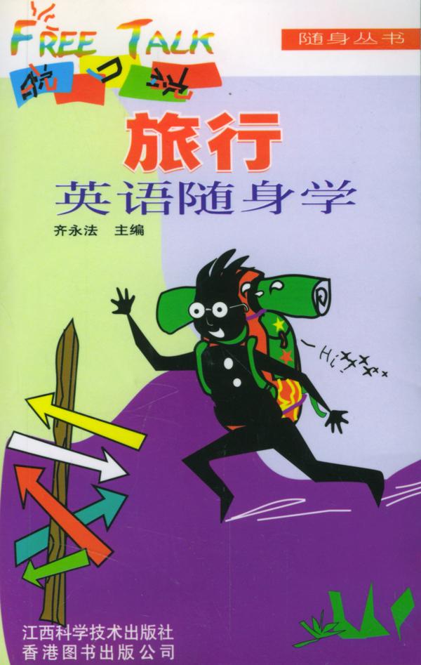 旅行英语随身学(书 磁带)