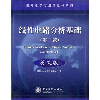 《线性电路分析基础(第二版