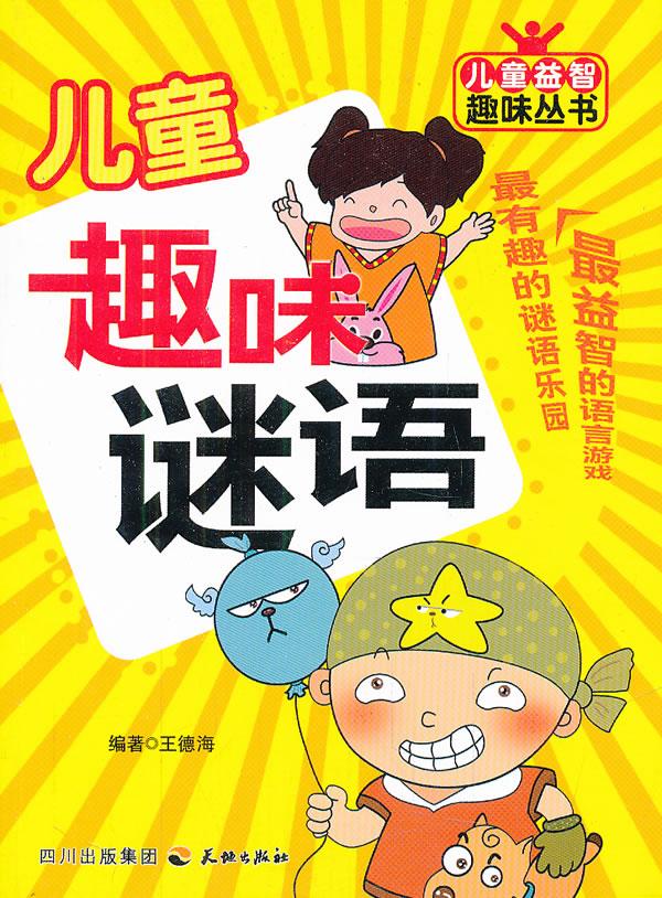 儿童趣味谜语/王德海:图书比价:琅琅比价网