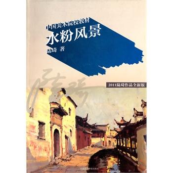 水粉风景 /¥27.2/无/无/图书音像,图书-易购图书比价