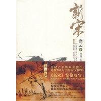 《《新宋III・燕云1》(随书赠《新宋》纪念连环画)》封面