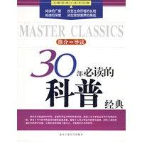 《30部必读的科普经典――大师经典・读书计划》封面