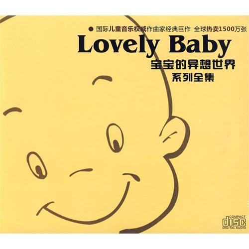 妈妈送给宝宝的第一份礼物 – lovely baby《宝宝的异想世界》