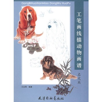 工笔画线描动物画谱·名犬篇