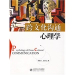 跨文化沟通心理学
