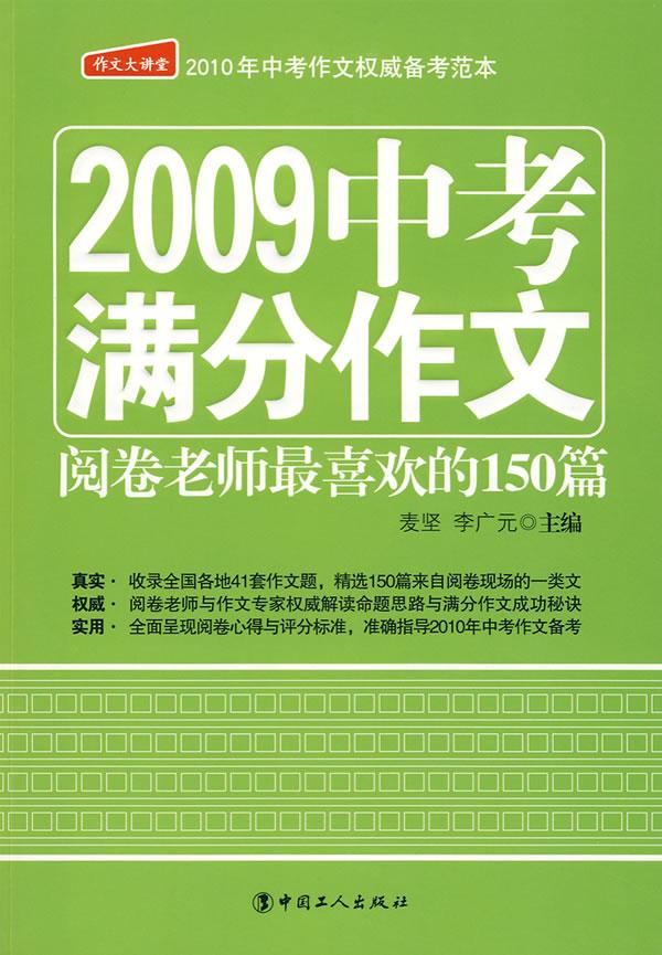 2009中考满分作文 最新报价