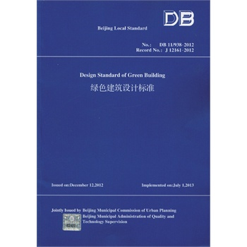 11/938-2012绿色建筑设计标准(英文版))》