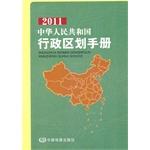 行政区划手册—2011中华人民共和国