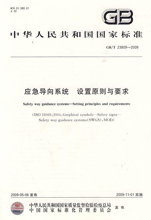 《应急导向系统   设置原则与要求》电子书下载 - 电子书下载 - 电子书下载