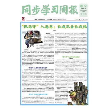 《同步学习周报》 语文 高一年级(合订本) 2014001期(电子杂志)