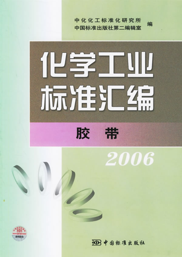 《化学工业标准汇编:胶带(2006)》电子书下载 - 电子书下载 - 电子书下载
