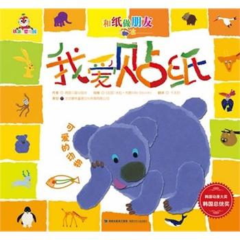 和纸做朋友:我爱贴纸可爱的动物(2008年韩国动漫大奖 韩国总统奖,获奖