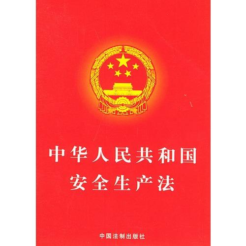 人民共和国安全生产法图片/大图6195420