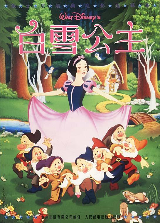 迪士尼经典电影连环画--白雪公主-【江苏发行网】-商品信息电影人设图图片