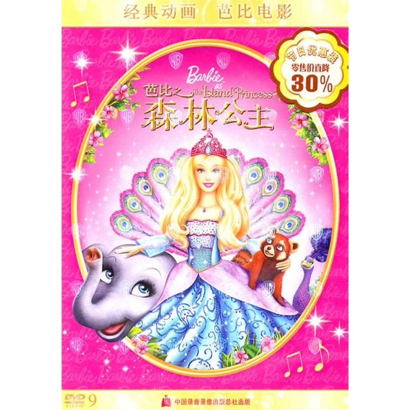 芭比之森林公主(优惠装)(dvd9)价格_品牌_图片_评论