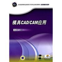 《模具CAD/CAM应用(附光盘)》封面