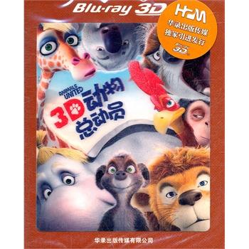 动物总动员3d(bd蓝光碟)价格