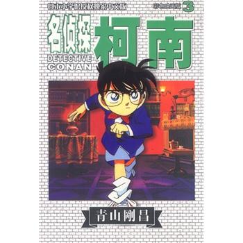 名侦探柯南(彩色映画版)3