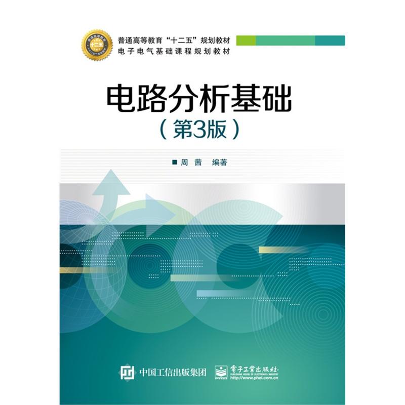 电路分析基础(第3版)/周茜 编:图书比价:琅琅比价网