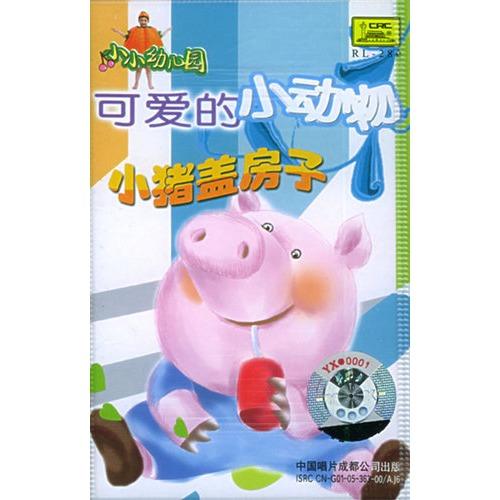 小小幼儿园系列-可爱的小动物:小猪盖房子(磁带)