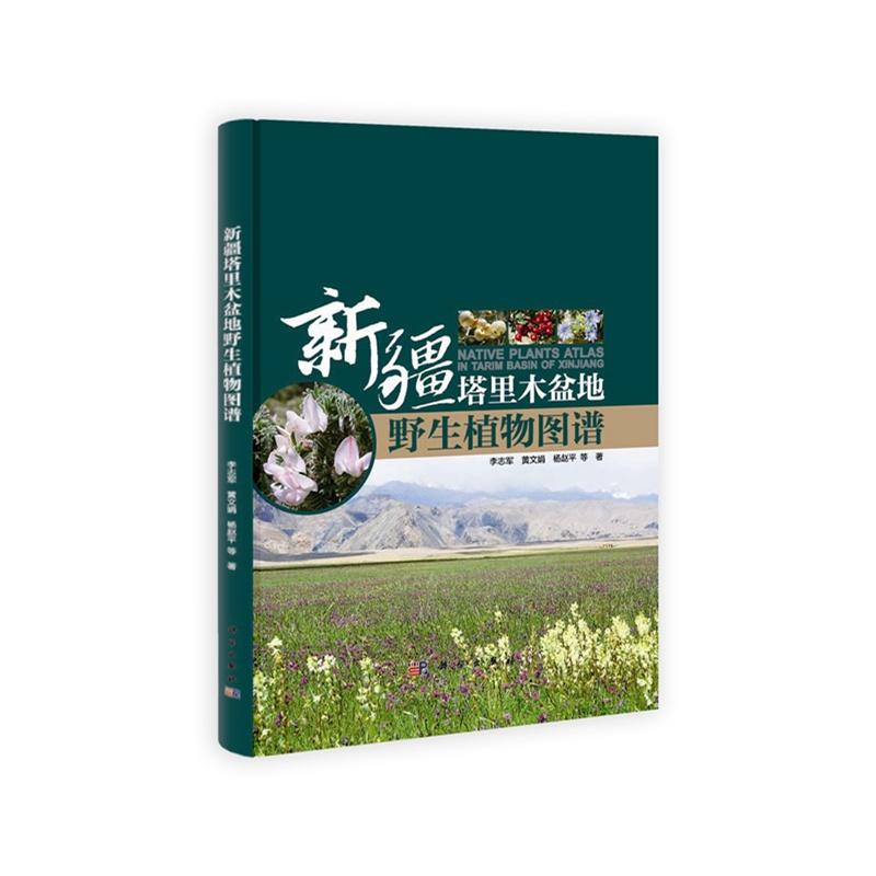 《新疆塔里木盆地野生植物图谱》李志军