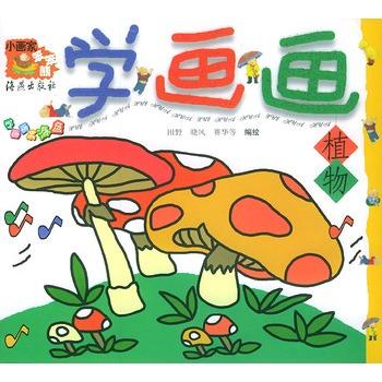 学画画·植物/小画家笨笨熊
