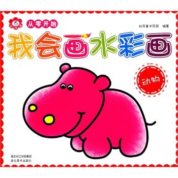 《我会画水彩画-动物》(红花童书花园.)【简介