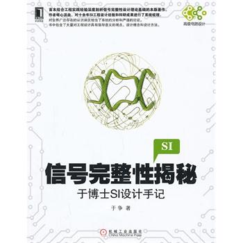 国外电子与通信教材系列:射频电路工程设计