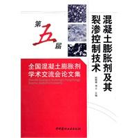 混凝土膨胀剂及其裂渗控制技术/