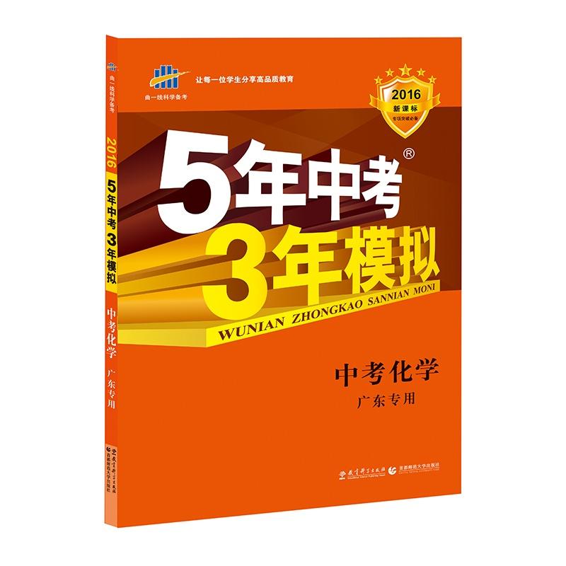【2016新课标 5年中考3年模拟 中考化学广东
