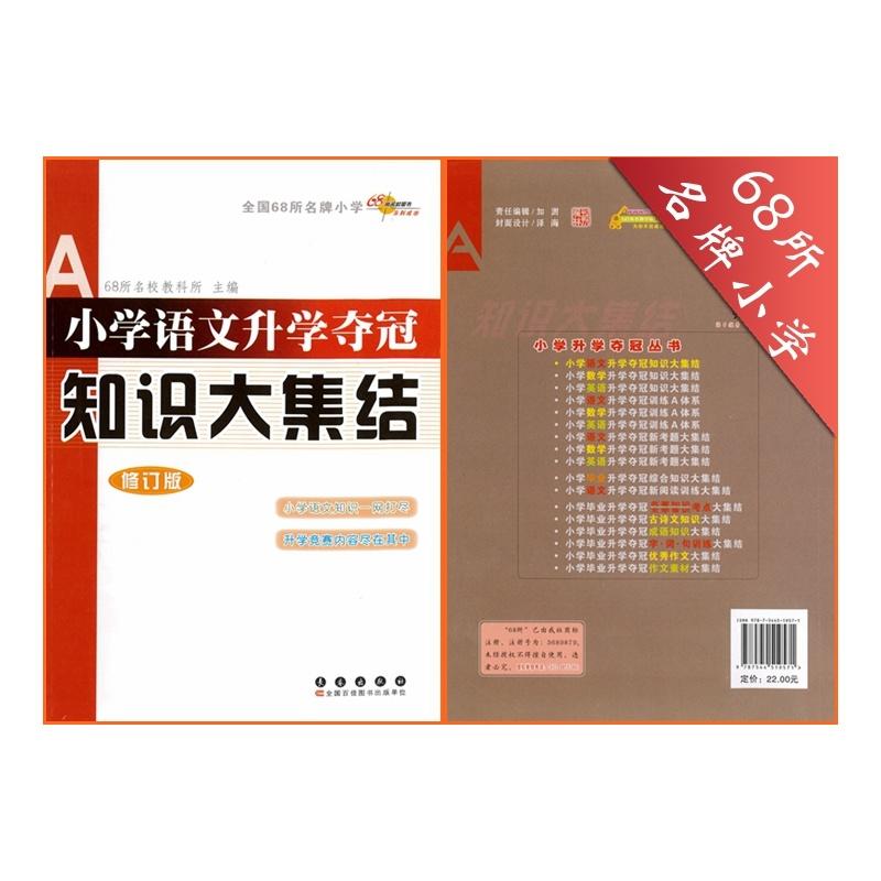 2016全新正版-小学语文升学夺冠知识大集结 品牌教辅