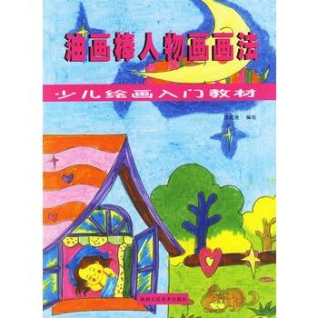 油画棒人物画画法是根据广大儿童平时的绘画;