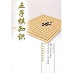 智力运动普及丛书:五子棋知识