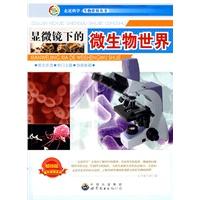 《走近科学.生物世界丛书:显微镜下的微生物世界》封面