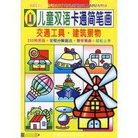 儿童双语卡通简笔画(交通工具·建筑景物)