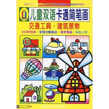 《儿童双语卡通简笔画(交通工具·建筑景物)》台湾幼