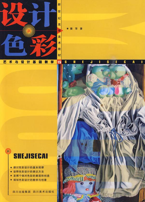 设计色彩——艺术与设计基础教学:新世纪高等美术教材