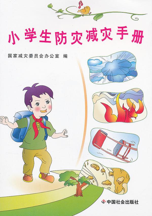小学生防灾减灾科普漫画故事丛书99虎嘟嘟魔幻大