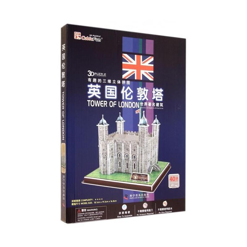 《英国伦敦塔/有趣的三维立体拼图》汕头市乐立方