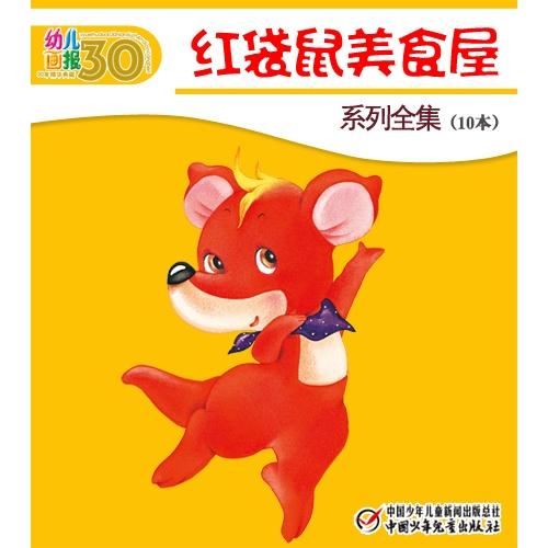 幼儿画报30年精华典藏·红袋鼠