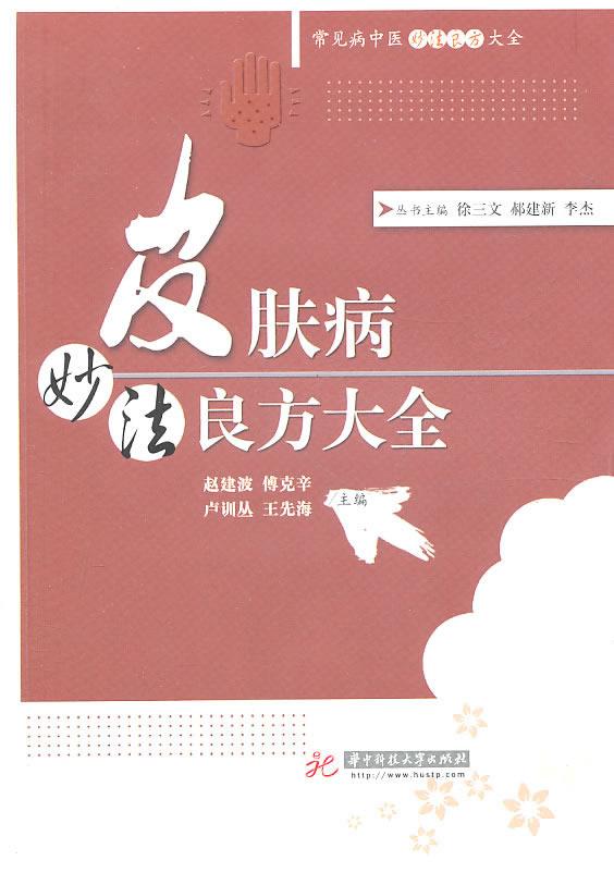 皮肤病大全_常见病中医妙法良方大全丛书:皮肤病妙法良方大全(赵建波)