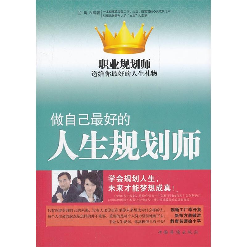 《做自己最好的人生规划师》兰涛 编著_简介_