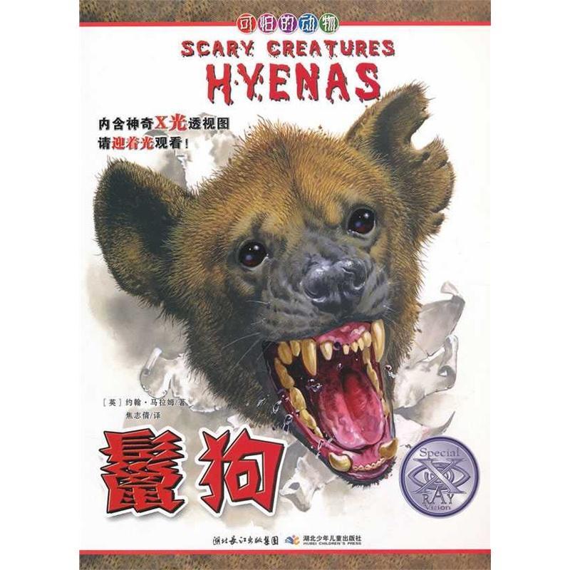 鬣狗-可怕的动物
