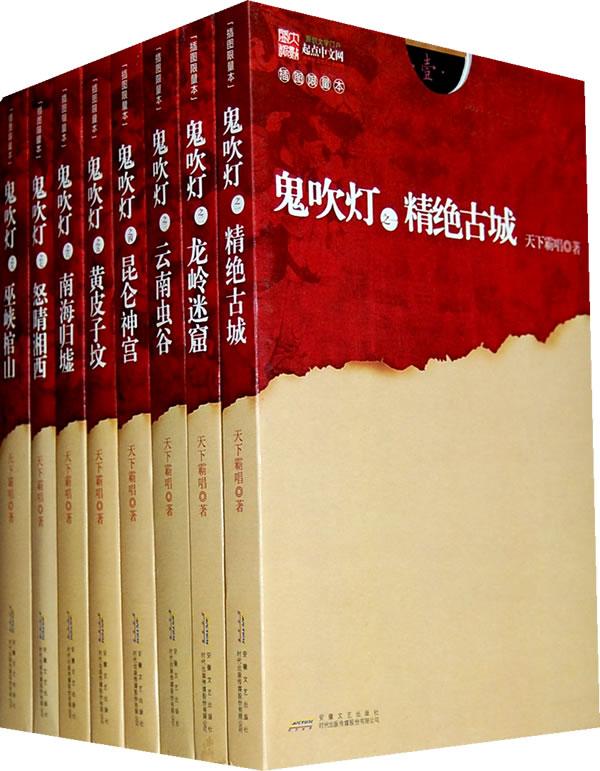 《鬼吹灯插图限量本》电子书下载 - 电子书下载 - 电子书下载