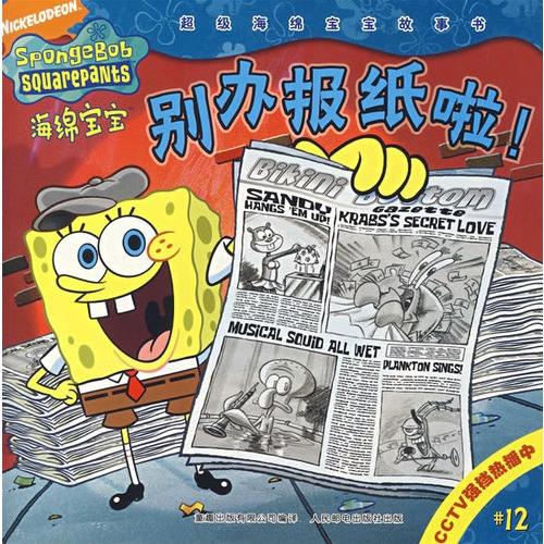 报纸卡通图片素材