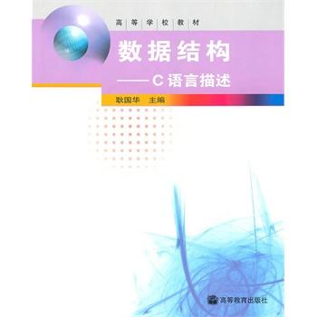 《数据结构——c语言结构》耿国华 主编_简介_书评