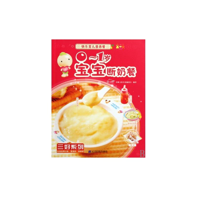 【0-1岁宝宝断奶餐\/快乐育儿营养餐图片】高清