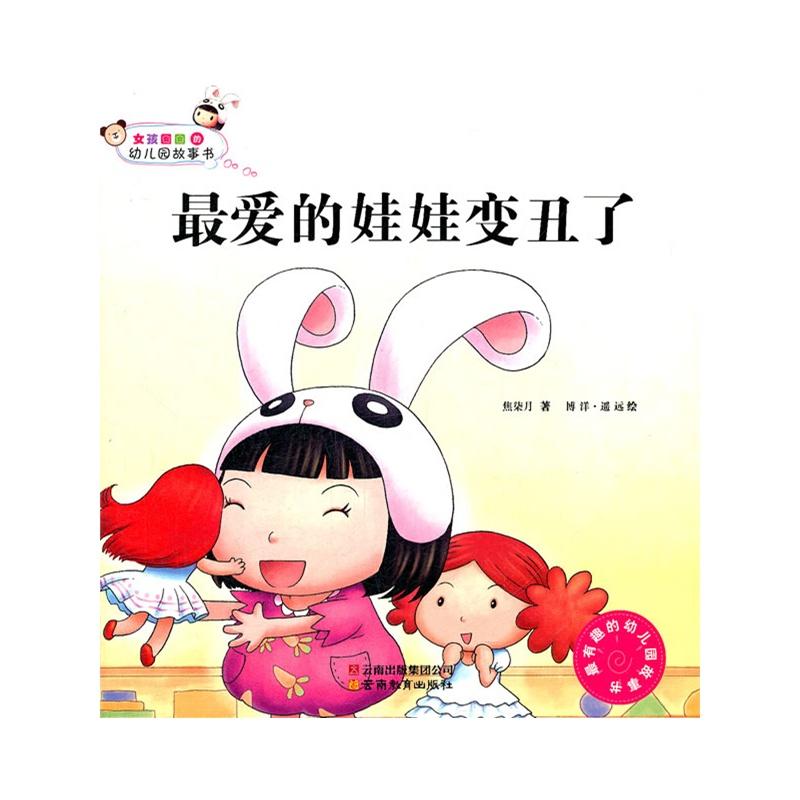 女孩囡囡的幼儿园故事书-最爱的娃娃变丑了