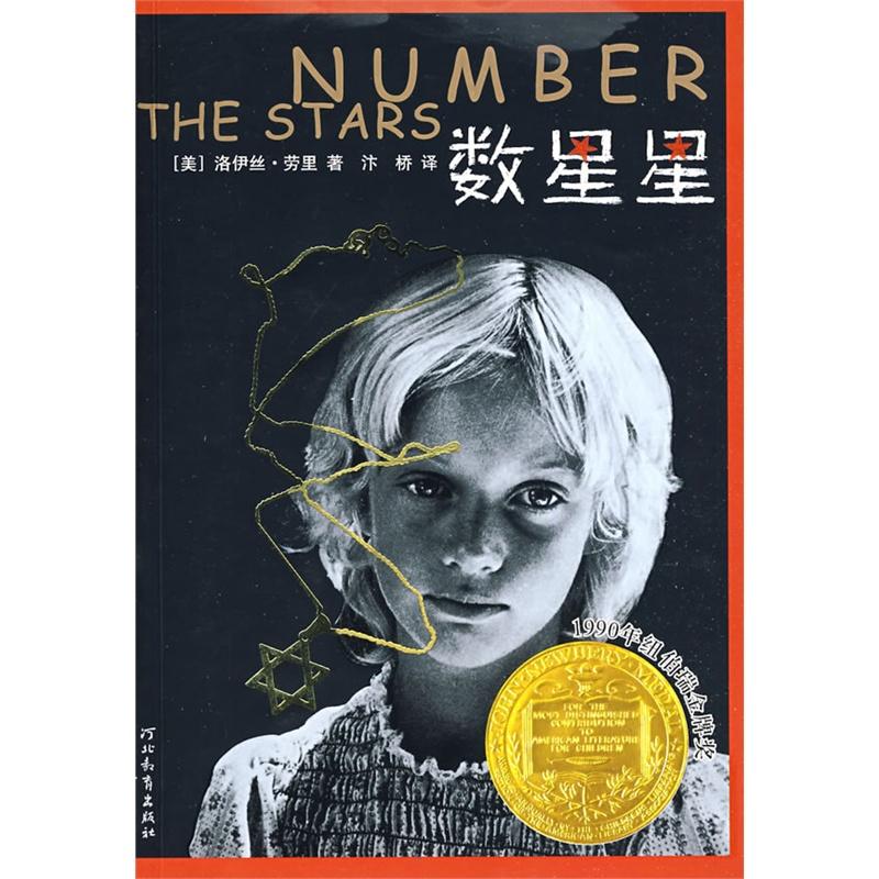 纽伯瑞小说《数星星》在线分享